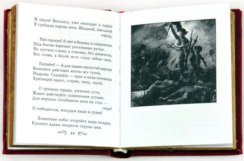 Иллюстрация 1 из 5 для Пьяный корабль - Артюр Рембо | Лабиринт - книги. Источник: Лабиринт