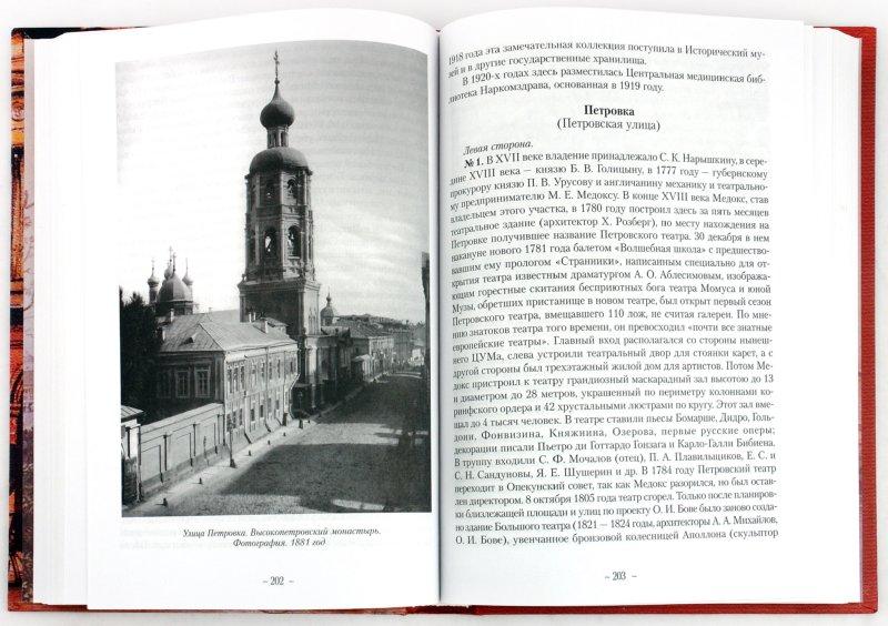 Иллюстрация 1 из 5 для По Москве исторической - Виктор Сорокин | Лабиринт - книги. Источник: Лабиринт