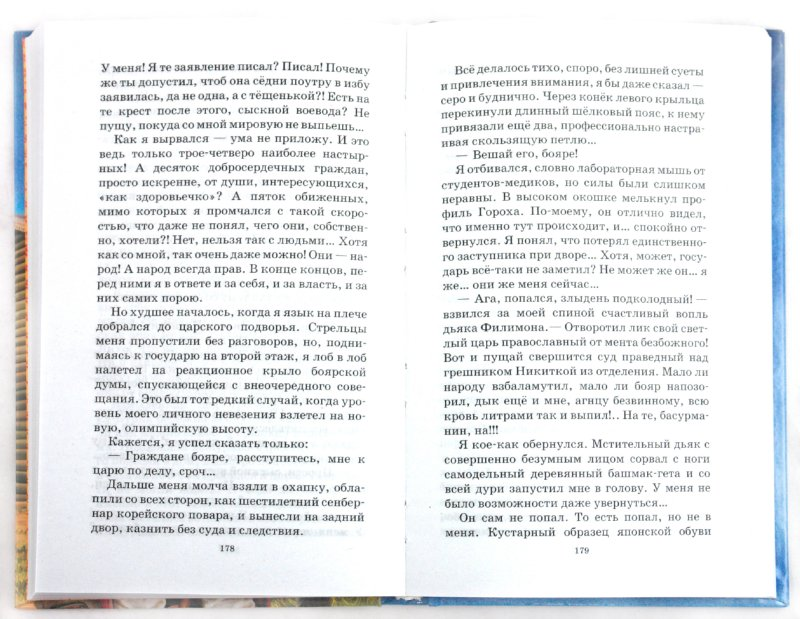 Иллюстрация 1 из 2 для Жениться и обезвредить - Андрей Белянин | Лабиринт - книги. Источник: Лабиринт