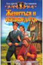 Белянин Андрей Олегович Жениться и обезвредить