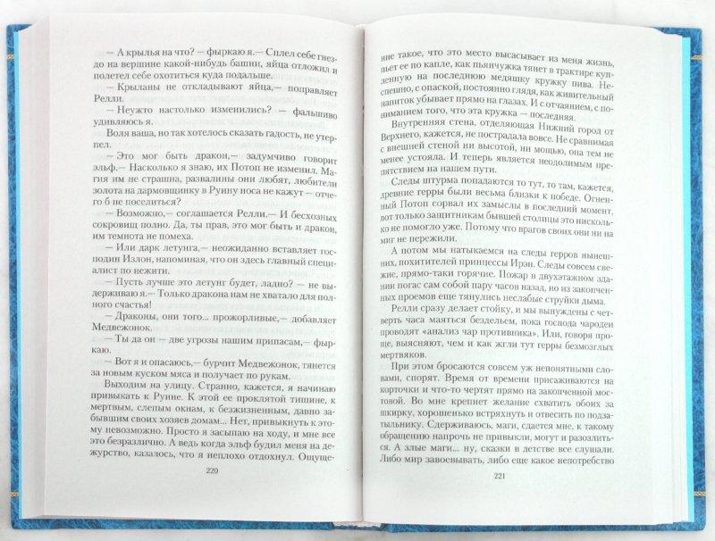 Иллюстрация 1 из 9 для Охотник - Виталий Бодров | Лабиринт - книги. Источник: Лабиринт