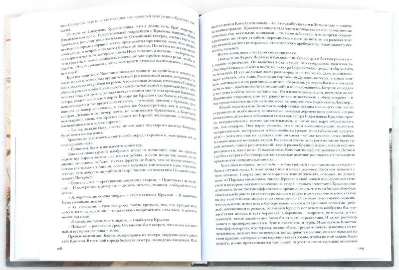 Иллюстрация 1 из 7 для Жизнь Ивана Крылова, или опасный лентяй - Михаил Гордин | Лабиринт - книги. Источник: Лабиринт