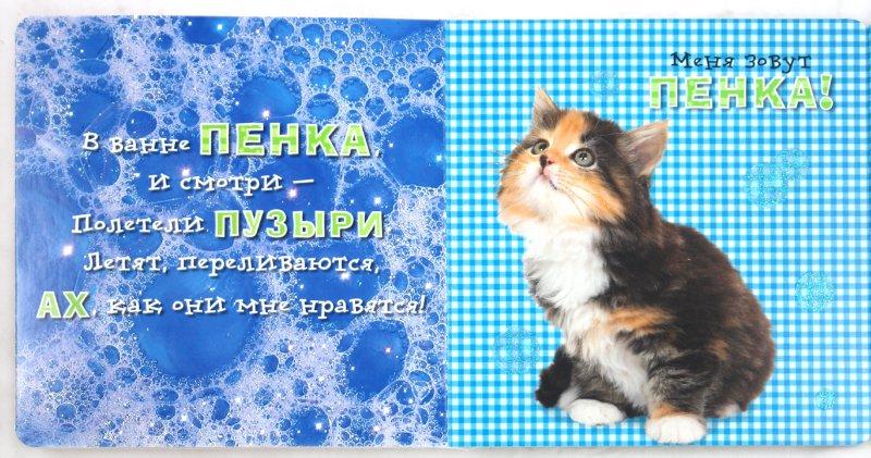 Иллюстрация 1 из 15 для Давай играть! Любопытные котята - Анжела Берлова | Лабиринт - книги. Источник: Лабиринт
