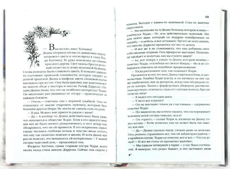 Иллюстрация 1 из 3 для Слухи - Анна Годберзен | Лабиринт - книги. Источник: Лабиринт