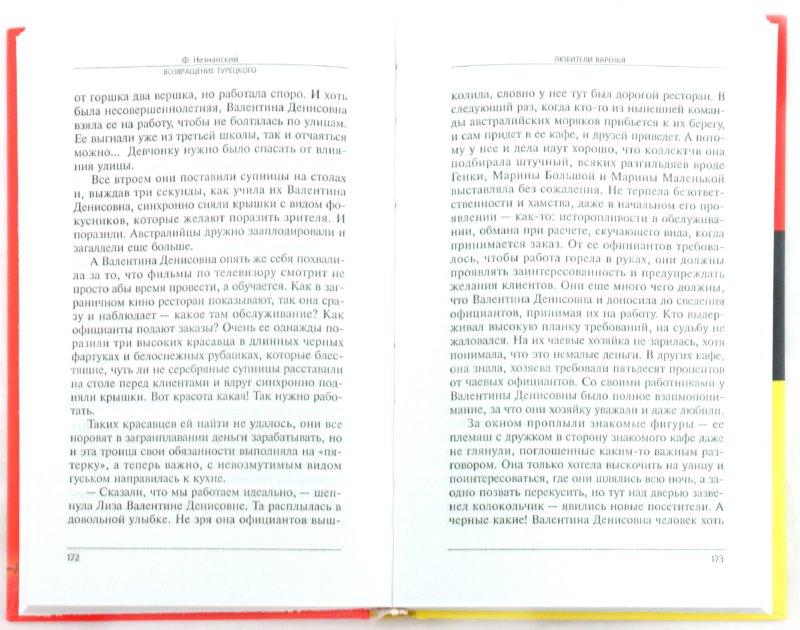 Иллюстрация 1 из 5 для Любители варенья - Фридрих Незнанский   Лабиринт - книги. Источник: Лабиринт