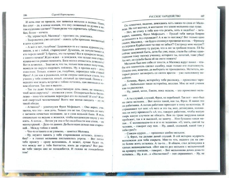 Иллюстрация 1 из 4 для Русское чародейство - Сергей Карпущенко | Лабиринт - книги. Источник: Лабиринт
