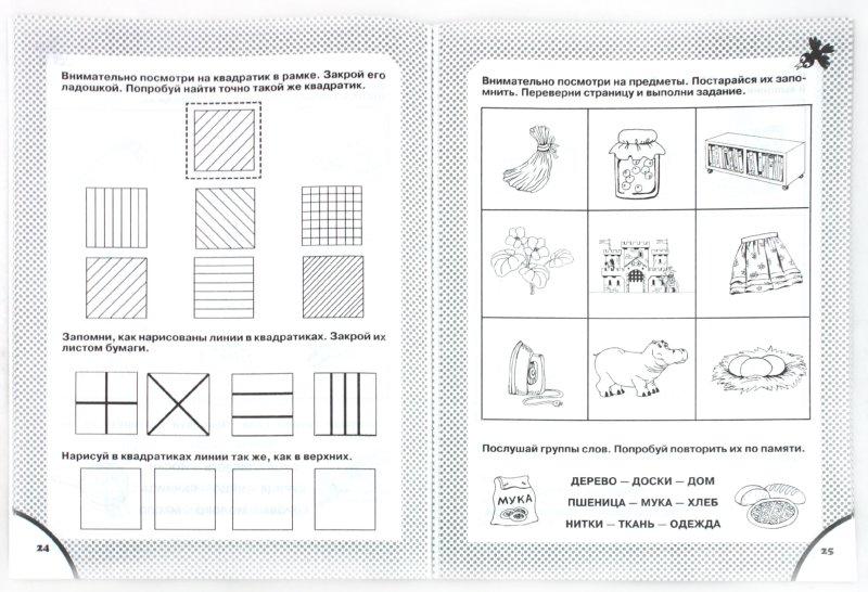 Иллюстрация 1 из 5 для Игры и упражнения по развитию памяти будущего отличника - Олеся Жукова | Лабиринт - книги. Источник: Лабиринт