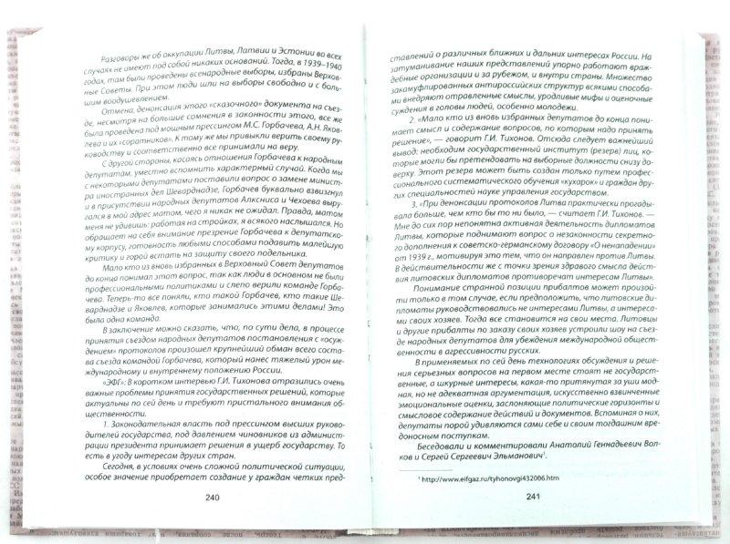 Иллюстрация 1 из 29 для Секретные протоколы, или Кто подделал пакт Молотова - Риббентропа - Алексей Кунгуров | Лабиринт - книги. Источник: Лабиринт