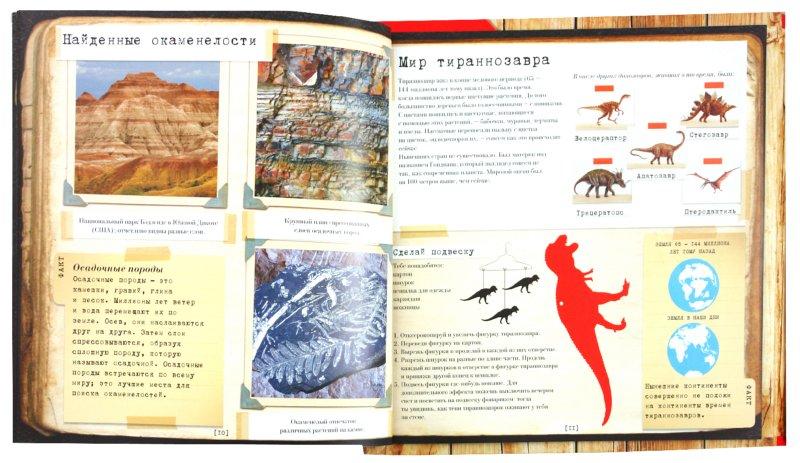 Иллюстрация 1 из 5 для Тираннозавр Rex | Лабиринт - книги. Источник: Лабиринт