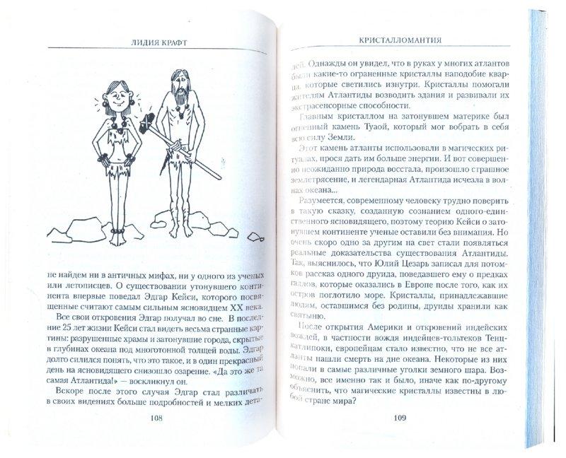 Иллюстрация 1 из 5 для Найди свой камень. Измени свою судьбу - Лидия Крафт | Лабиринт - книги. Источник: Лабиринт
