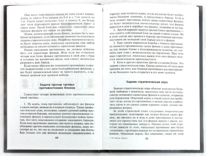 Иллюстрация 1 из 27 для Нарды. Избранные стратегии для тех, кто любит побеждать - Миллард Хоппер | Лабиринт - книги. Источник: Лабиринт