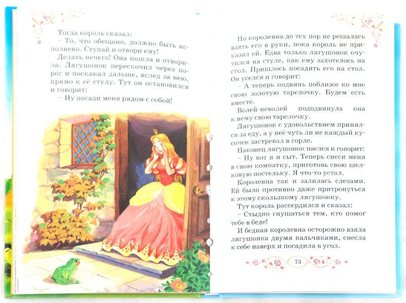 Иллюстрация 1 из 9 для Сказки о принцессах | Лабиринт - книги. Источник: Лабиринт