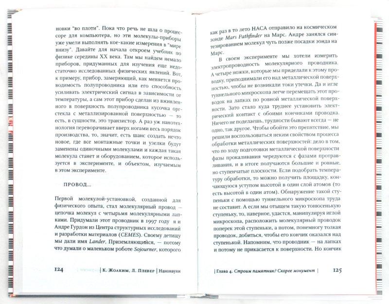 Иллюстрация 1 из 7 для Нанонауки. Невидимая революция - Жоаким, Плевер | Лабиринт - книги. Источник: Лабиринт
