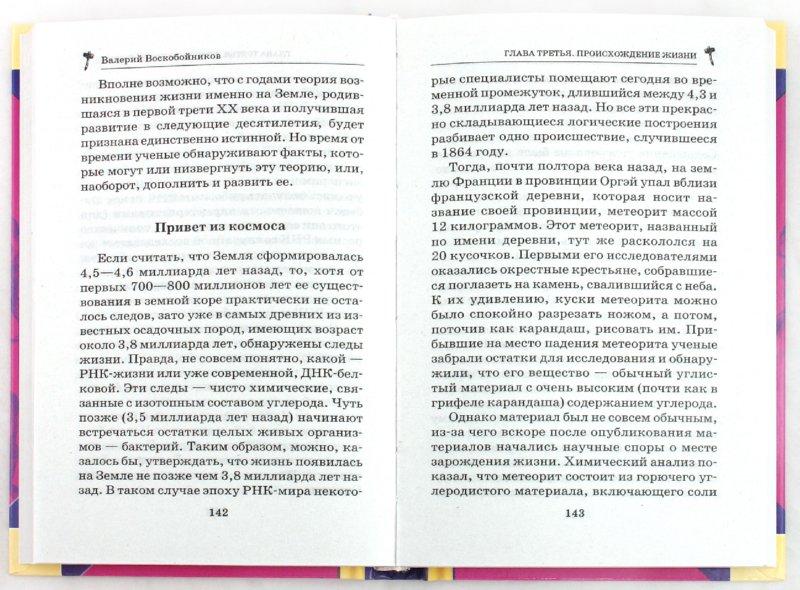 Иллюстрация 1 из 13 для Тайны происхождения человека - Валерий Воскобойников | Лабиринт - книги. Источник: Лабиринт
