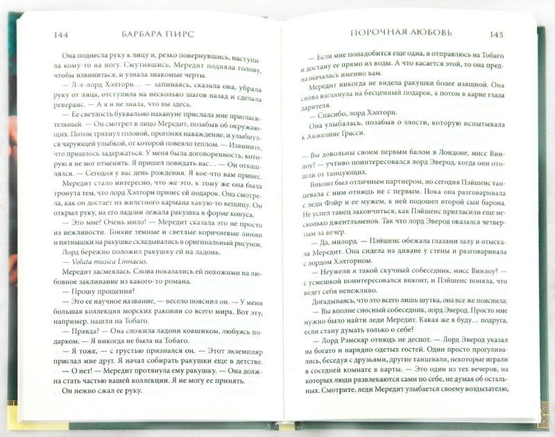 Иллюстрация 1 из 8 для Порочная любовь - Барбара Пирс | Лабиринт - книги. Источник: Лабиринт