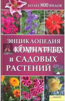 Энциклопедия комнатных и садовых растений издательство аст самая нужная книга о комнатных растениях