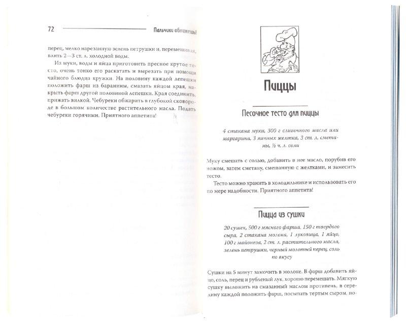 Иллюстрация 1 из 19 для Вареники, пельмени, пирожки, чебуреки, пиццы | Лабиринт - книги. Источник: Лабиринт