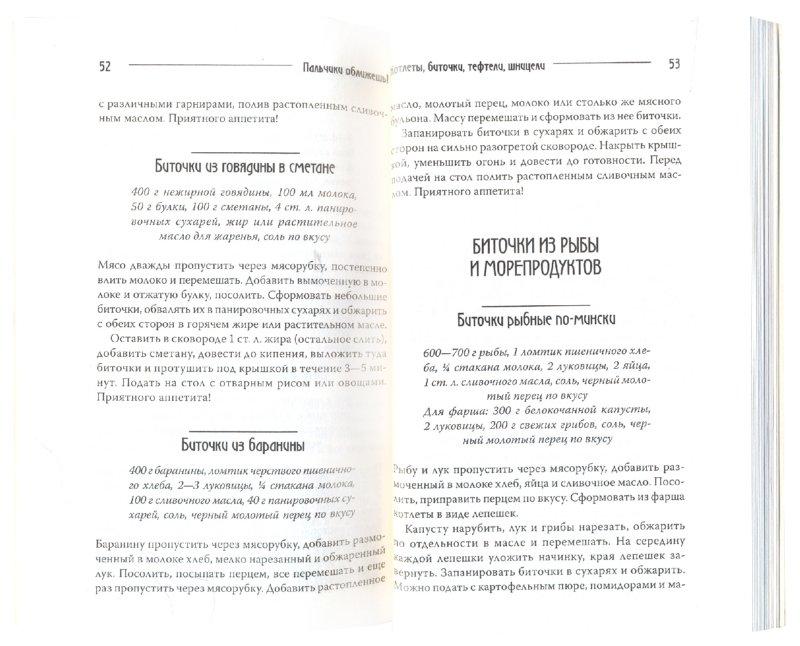 Иллюстрация 1 из 6 для Котлеты, биточки, тефтели, шницели | Лабиринт - книги. Источник: Лабиринт