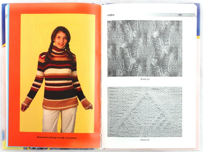 Иллюстрация 1 из 36 для Азбука вязания - Елена Булгар | Лабиринт - книги. Источник: Лабиринт