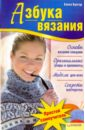 Булгар Елена Сергеевна Азбука вязания