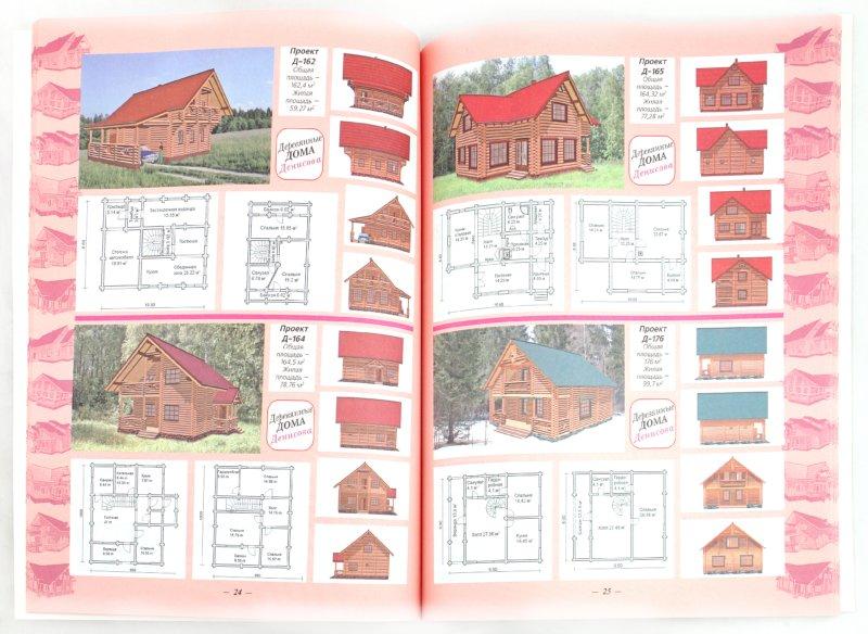 Иллюстрация 1 из 9 для 100 проектов современных деревянных домов. Справочник | Лабиринт - книги. Источник: Лабиринт