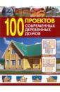 100 проектов современных деревянных домов. Справочник