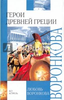 Герои Древней Греции: След огненной жизни; Мессенские войны; Герой Саламина