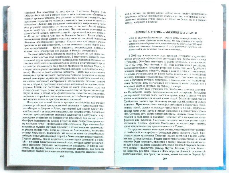 Иллюстрация 1 из 2 для 100 знаменитых загадок природы - Сядро, Иовлева, Очкурова | Лабиринт - книги. Источник: Лабиринт