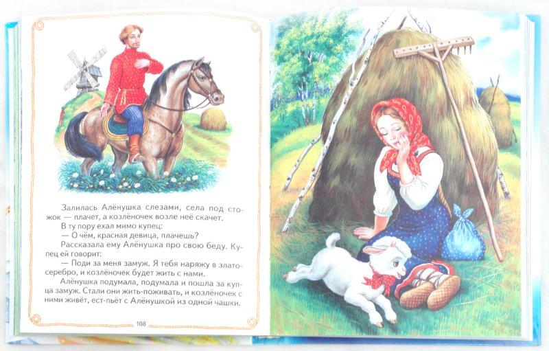 Иллюстрация 1 из 37 для Добрые русские сказки | Лабиринт - книги. Источник: Лабиринт
