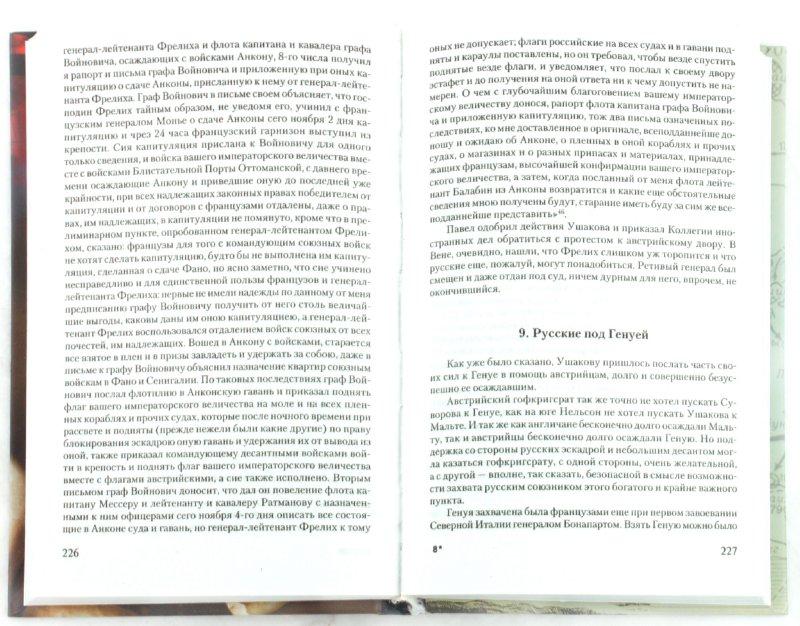 Иллюстрация 1 из 29 для Российский флот в Средиземноморье - Евгений Тарле | Лабиринт - книги. Источник: Лабиринт