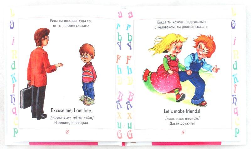 Иллюстрация 1 из 8 для Этикет для малышей - Галина Шалаева | Лабиринт - книги. Источник: Лабиринт