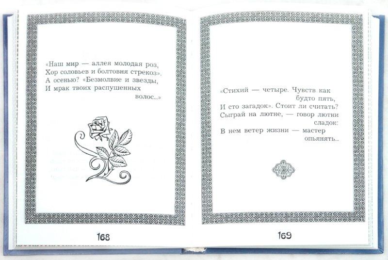 Иллюстрация 1 из 16 для Рубайат - Омар Хайям | Лабиринт - книги. Источник: Лабиринт