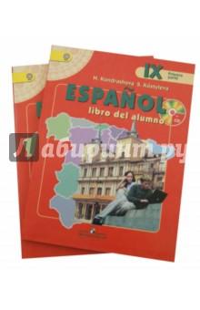 Испанский язык.9 класс. Учебник в 2-х частях (комплект) (+CD) ФГОС