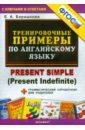 Тренировочные примеры по английскому языку. Present Simple (Present Indefinite). ФГОС