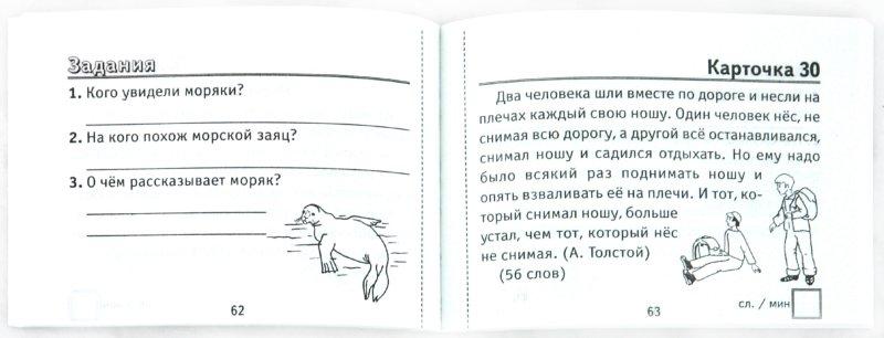 Иллюстрация 1 из 5 для Литературное чтение. Самостоятельные работы. 2 класс. ФГОС - Марта Кузнецова | Лабиринт - книги. Источник: Лабиринт