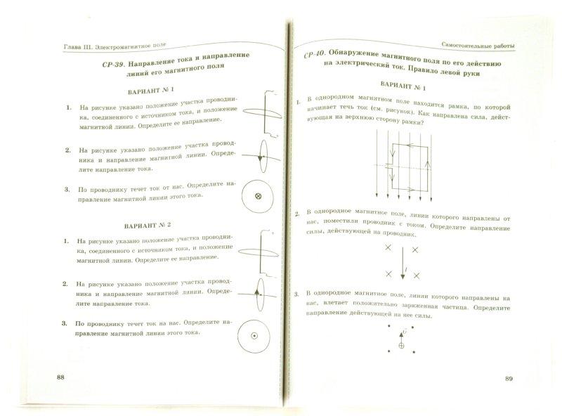Иллюстрация из для Контрольные и самостоятельные работы по  Иллюстрация 1 из 28 для Контрольные и самостоятельные работы по физике 9 кл к