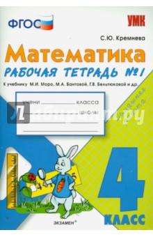 Математика. 4 класс. Рабочая тетрадь № 1. К учебнику. ФГОС