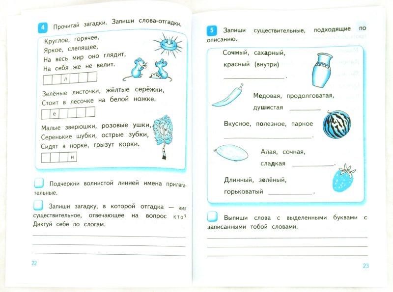 1 Класс Русский Язык Упражнения Рабочая Тетрадь Решебник