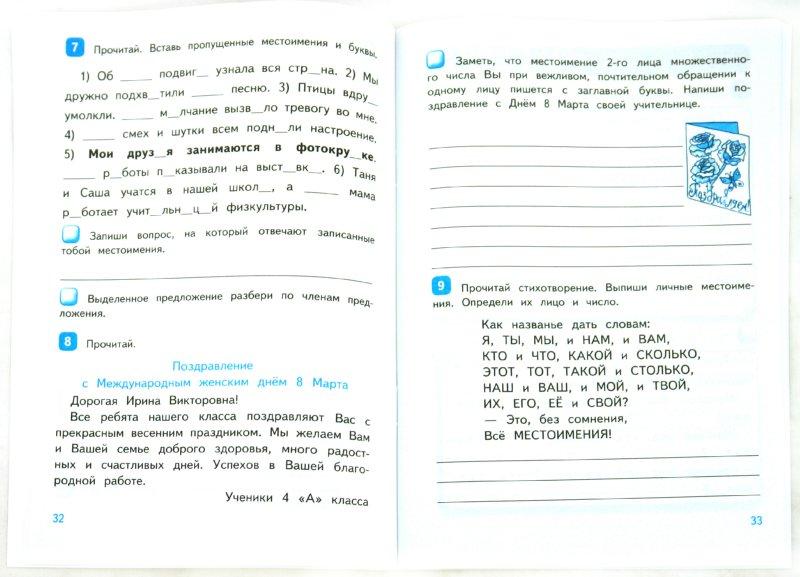 курникова рабочая класс 2 часть 2 гдз язык ответы русский тетрадь