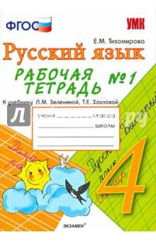 Решебникпо русскому языку 4 класс зеленина хохлова
