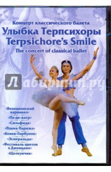 Zakazat.ru: Улыбка Терпсихоры. Концерт классического балета (DVD). Захаров В.