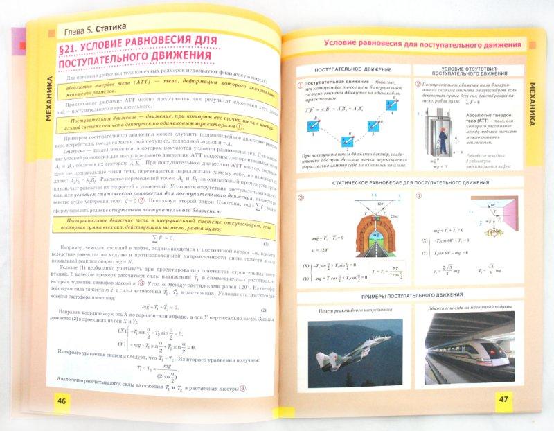Иллюстрация 1 из 7 для Иллюстрированный Атлас по физике. 10 класс - Валерий Касьянов | Лабиринт - книги. Источник: Лабиринт