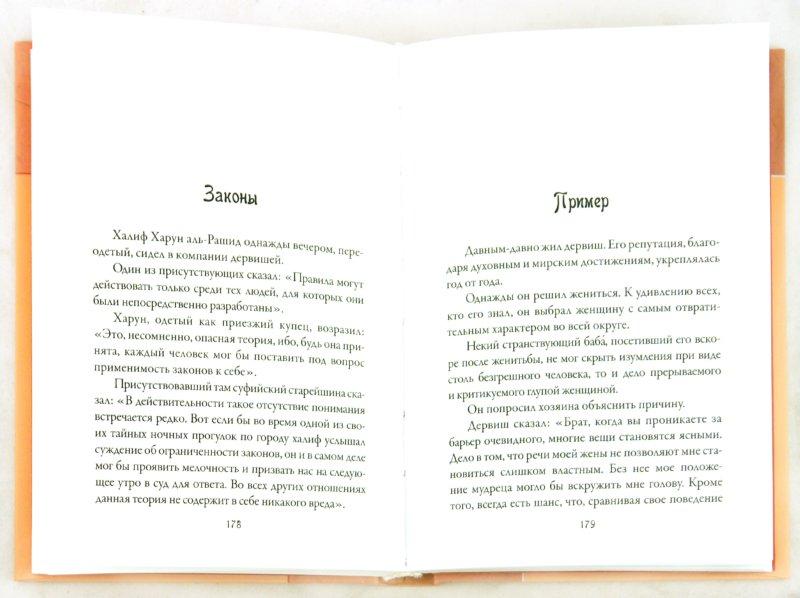 Иллюстрация 1 из 19 для Мыслители Востока - Идрис Шах | Лабиринт - книги. Источник: Лабиринт
