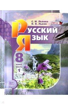 Русский язык. 8 класс. В 2-х частях. ФГОС