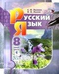 Русский язык. 8 класс. Учебник. В 2-х частях. ФГОС