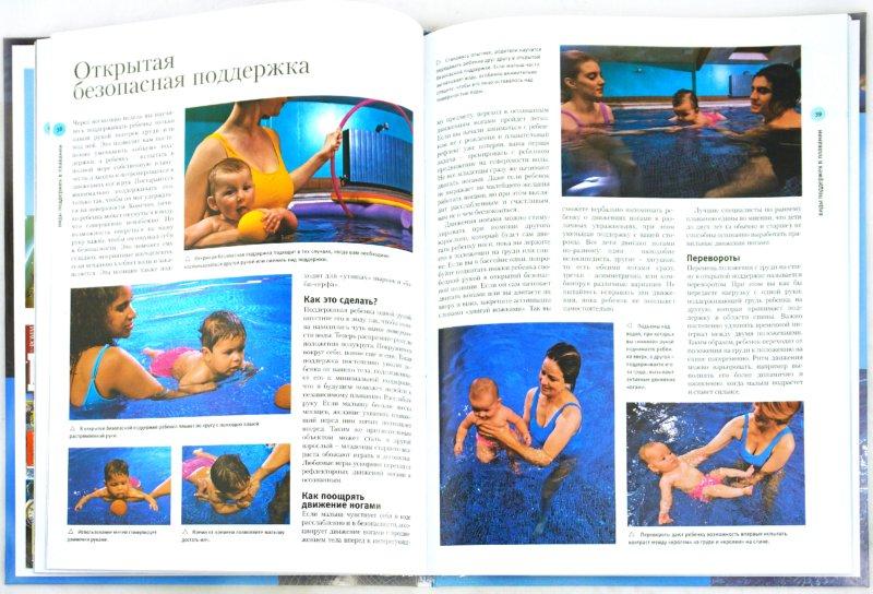 Иллюстрация 1 из 4 для Плавание для малышей - Франсуаза Фридман | Лабиринт - книги. Источник: Лабиринт