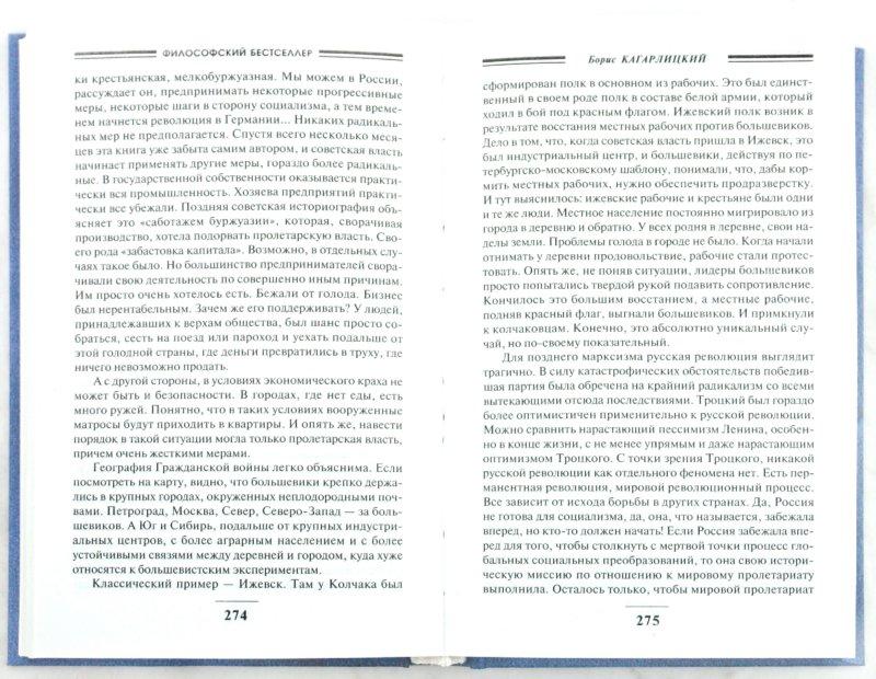 Иллюстрация 1 из 4 для Марксизм: не рекомендовано для обучения - Борис Кагарлицкий | Лабиринт - книги. Источник: Лабиринт
