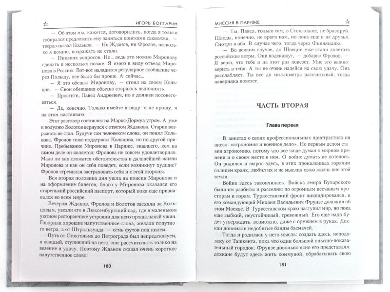 Иллюстрация 1 из 7 для Миссия в Париже. Адъютант его превосходительства. Книга 5 - Игорь Болгарин | Лабиринт - книги. Источник: Лабиринт