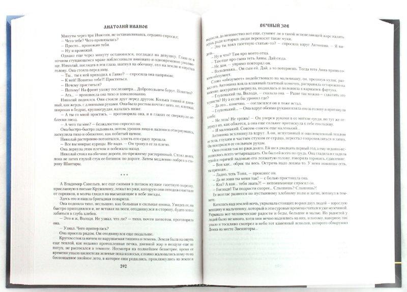 Иллюстрация 1 из 14 для Вечный зов. В 2-х томах. Том 2 - Анатолий Иванов | Лабиринт - книги. Источник: Лабиринт