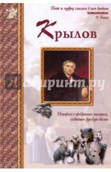 Иван Крылов фото